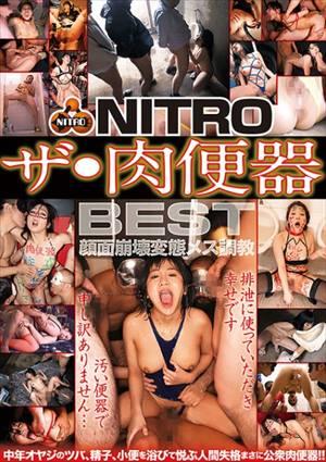NITRO ザ・肉便器 BEST